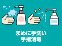 まめに手洗い・手指消毒