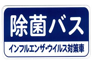除菌バス(インフルエンザ・ウイルス対策車)