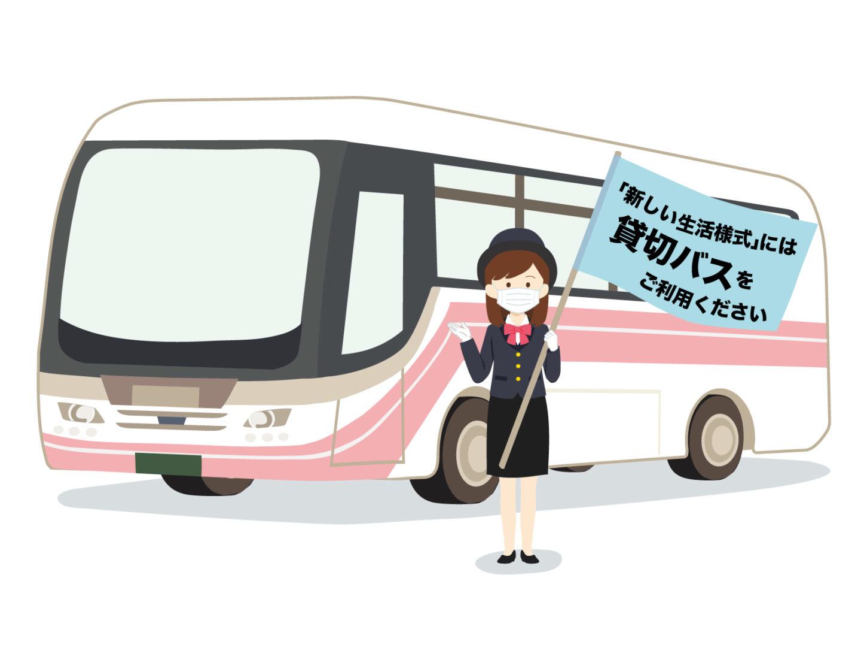 「新しい生活様式」には貸切バスをご利用ください