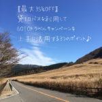 箱根イメージ