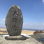 大分〜熊本・1泊2日観光旅行の画像