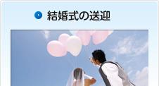 結婚式の送迎
