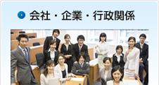 会社・企業・行政関係